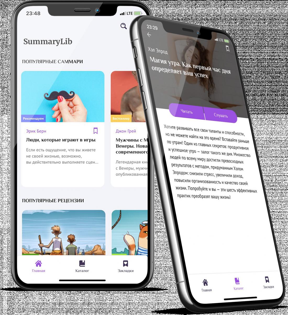 Постер к Мобильное приложение SummaryLib