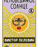 Постер к Непобедимое солнце