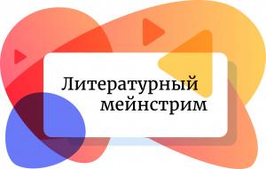 Постер к Литературный мейнстрим