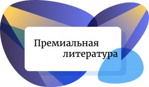 Постер к Премиальная литература