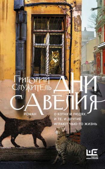 Постер к Дни Савелия